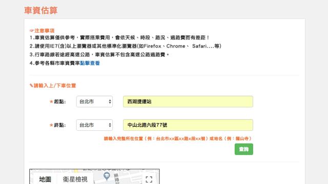 Web55688 車資估算工具