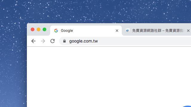 啟用 Google Chrome 69 精簡網址設定,將完整網址隱藏網址列更簡潔