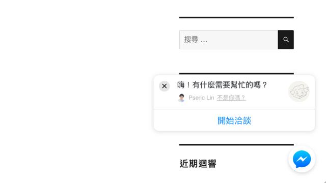 Messenger Customer Chat
