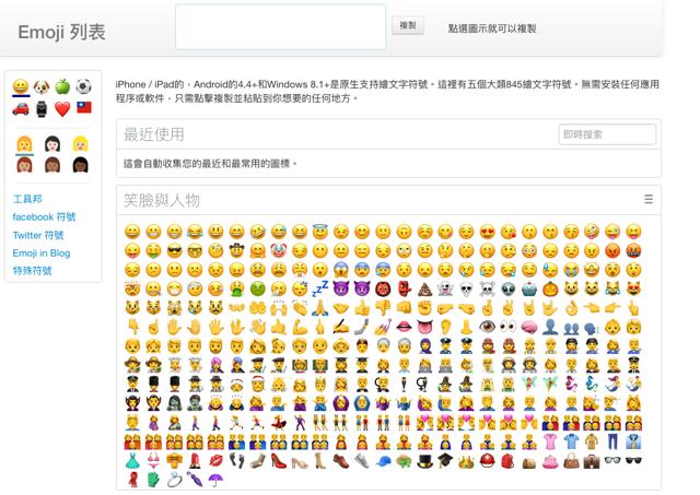Emoji 列表