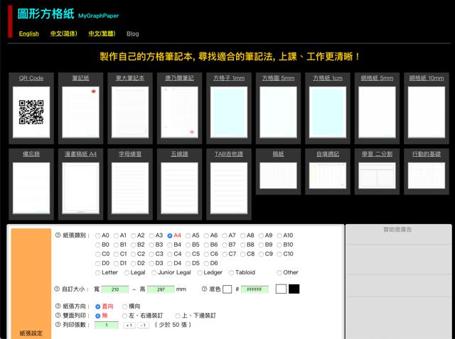 MyGraphPaper 免費圖形方格紙產生器,符合自己使用習慣的筆記方式