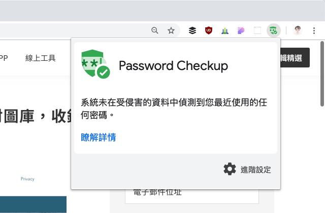 Password Checkup