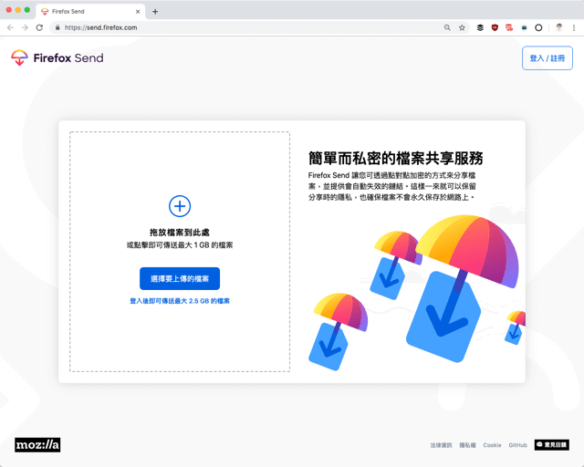 Firefox Send 簡單而私密的檔案共享服務,鏈結在下載檔案後自動失效