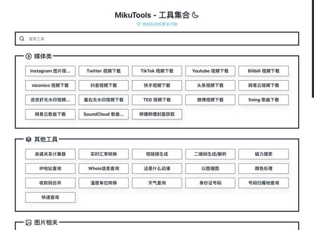 MikuTools 免費工具集合,影片下載、匯率查詢和產生器等一應俱全