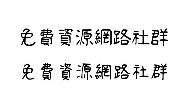清松手寫體免費下載,台灣網友自製中文手寫字型推薦