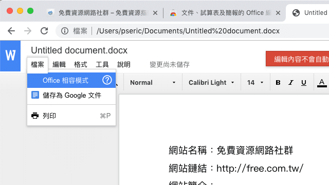Chrome 離線瀏覽和編輯 Word、Excel 和 PowerPoint 文件