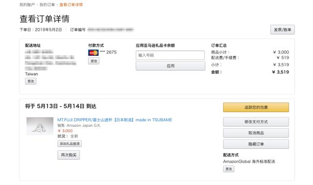 日本亞馬遜 Amazon 購物直送台灣教學