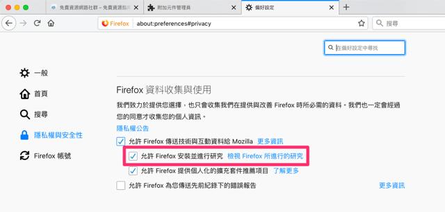 所有 Firefox 附加元件已被停用?這個問題要如何解決?