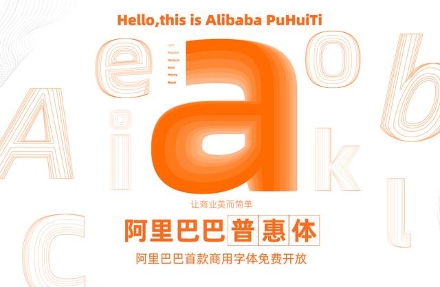 免費下載阿里巴巴普惠體、Alibaba Sans 中英文字型可商業用途