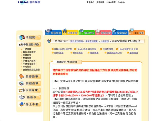 中華電信 HiNet 固定 IP 申請教學