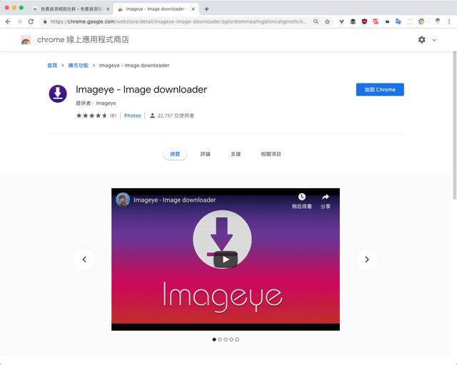 Imageye 免費圖片下載器,批次下載網頁所有圖檔(Chrome 擴充功能)