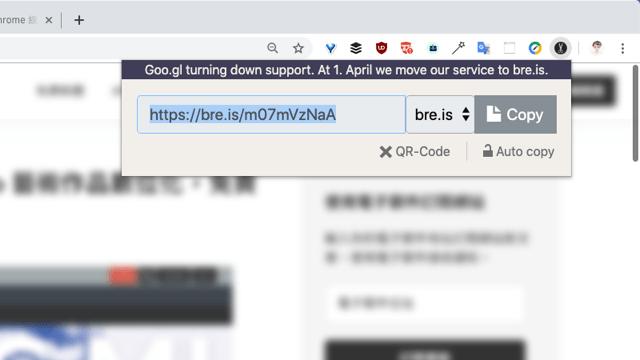 Short URL 快速產生縮網址和 QR Code,自動複製到剪貼簿(Chrome 擴充功能)