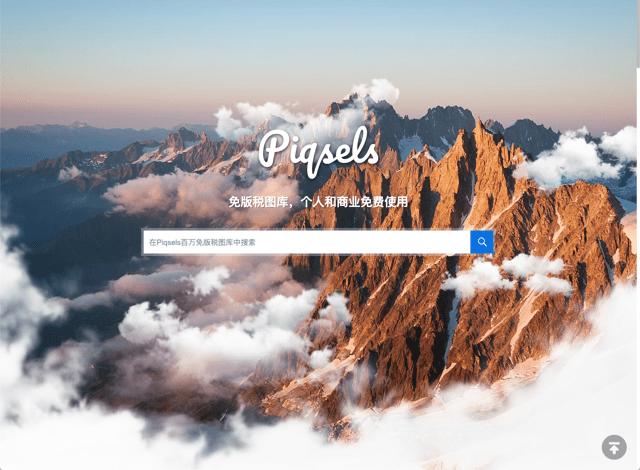 Piqsels 百萬張 CC0 授權免費圖庫,提供圖片原始檔下載或裁切各種尺寸