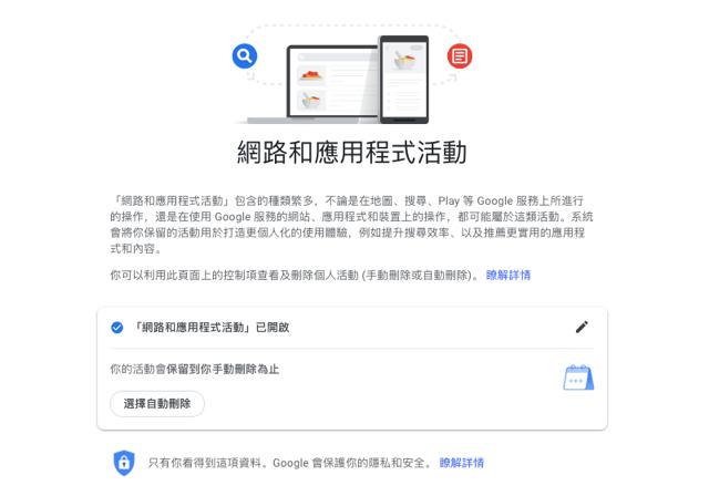 自動刪除你的 Google 網路和應用程式活動紀錄設定教學