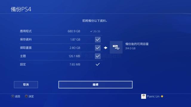 IMG 3841PS4 Pro 更換 SSD 教學