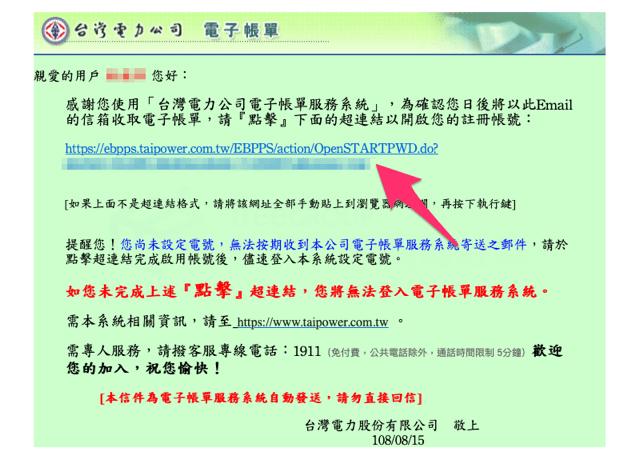 申請臺電電子帳單。不寄送實體單據線上查電費還享折扣