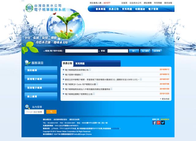 水費電子帳單申請教學,免收紙本通知改以 Email 還能線上查用水資訊