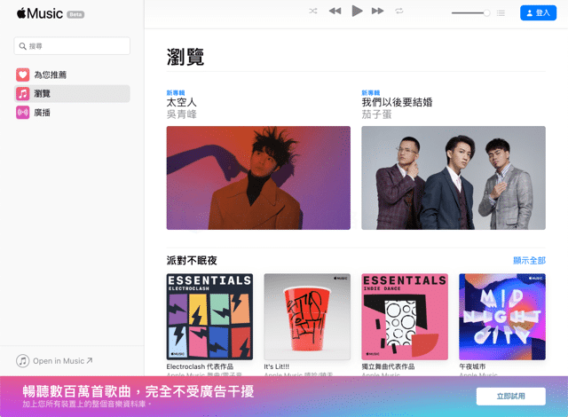 Apple Music 網頁版來了!不用下載 App 也能線上聽串流音樂