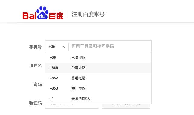 Baidu 百度帳號註冊教學