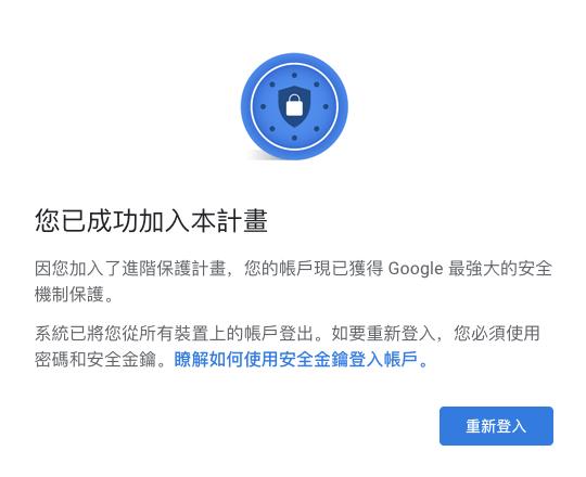 以 YubiKey 實體安全金鑰設定 Google 兩步驟驗證教學
