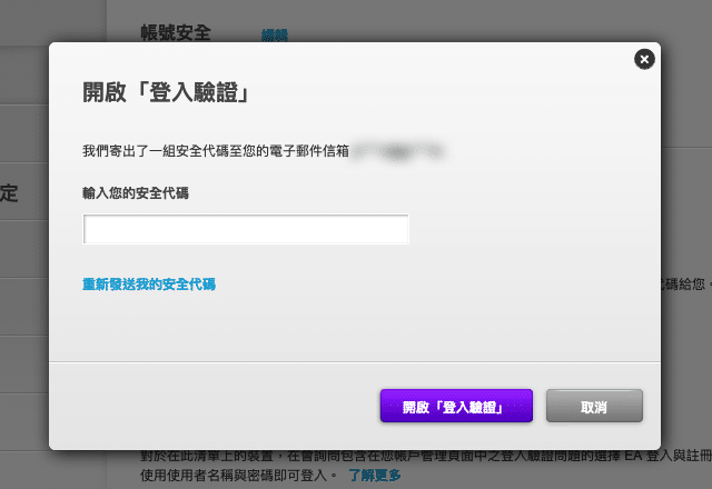 免費獲取一個月 Origin Access Basic 會員,只要開啟 EA 登入驗證