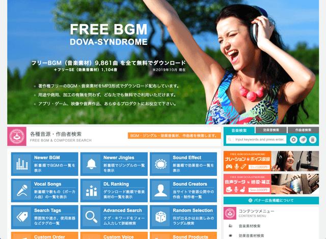 DOVA-SYNDROME 日本免費背景音樂音效素材下載,可用於商業用途