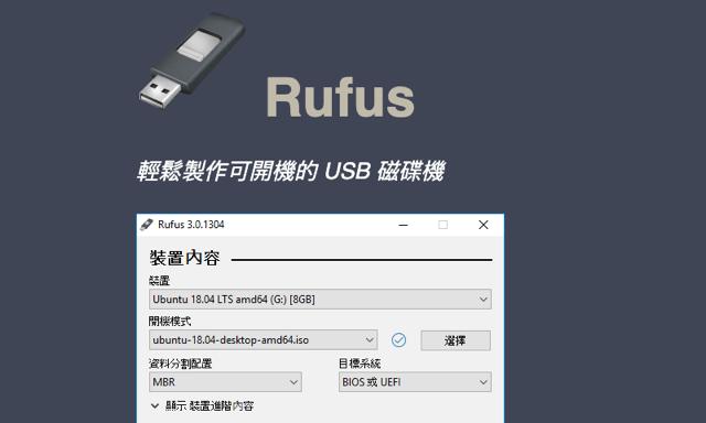 重灌必備!Rufus 幫你製作可開機的 USB 隨身碟適用 Windows、Linux