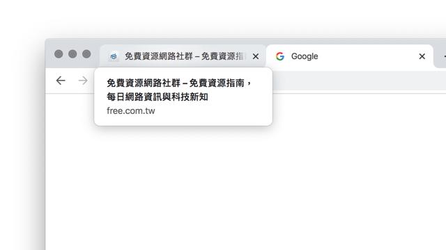 關閉 Google Chrome 瀏覽器分頁的分頁懸停提示功能教學
