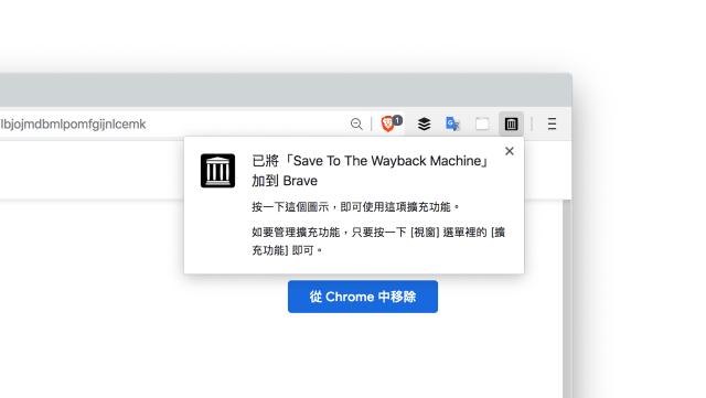 Save To The Wayback Machine 一鍵備份網頁內容,查詢已存檔頁面版本(Chrome 擴充功能)