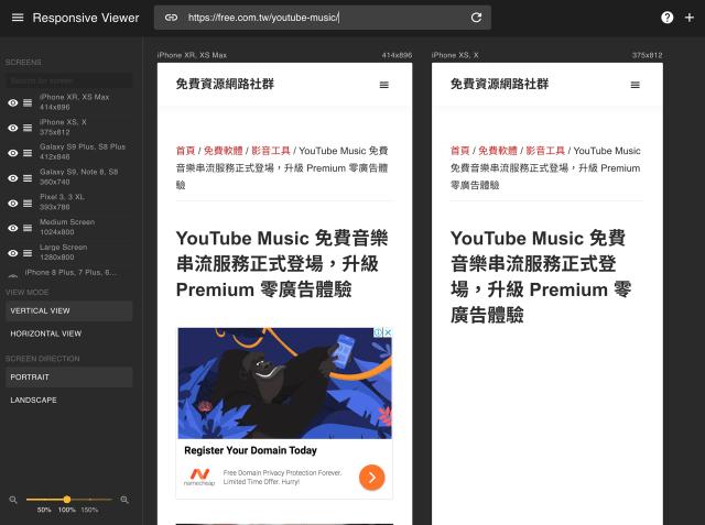 Responsive Viewer 在單一頁面查看網頁在不同螢幕大小裝置的顯示樣貌(Chrome 擴充功能)