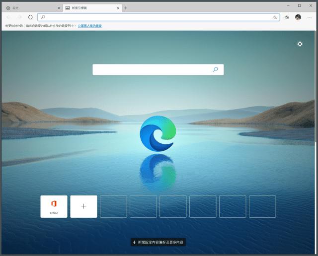 Microsoft Edge 正式版免費下載!以 Chromium 重新打造微軟瀏覽器
