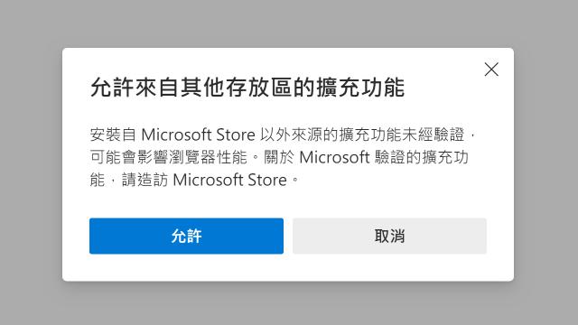 微軟 Microsoft Edge 安裝 Chrome 擴充功能教學