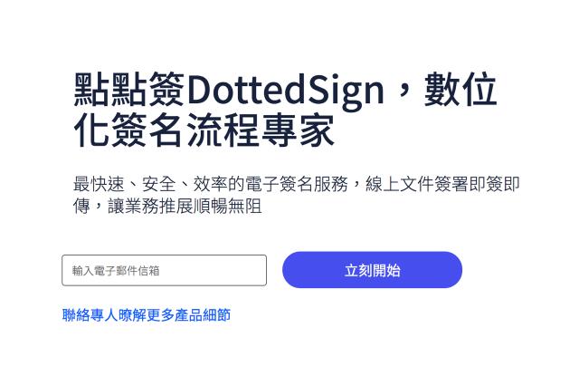 點點簽 DottedSign