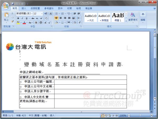 以中文測試後無誤。