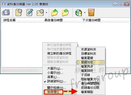 檢視欄位的地方可以選擇查看的檔案種類