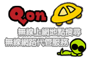 Qon 無線上網地點搜尋