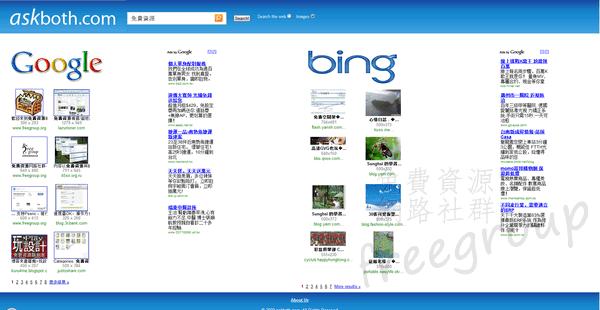 Askboth.com 的特色是可以搜尋圖片