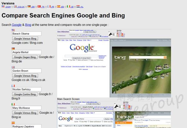 可搜尋不同國家的 Bing & Google