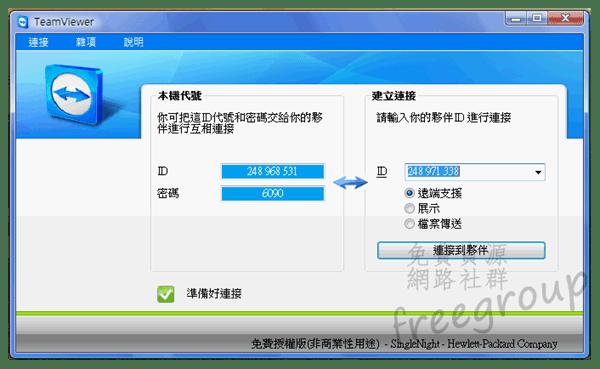 TeamViewer 免費且強大的遠端協助軟體!