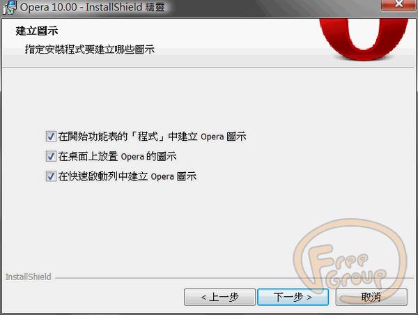 Opera_install_03.png