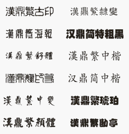 Free Chinese Fonts – 免費資源網路社群