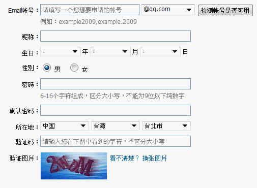QQ郵箱 - 騰訊免費信箱。支援POP3、SMTP且無容量限制!