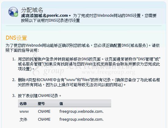 webnode_15.png