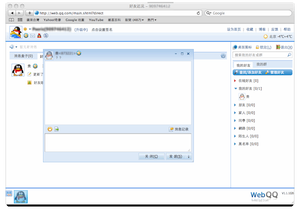 WebQQ 網頁版QQ。無須安裝也能聊天、傳文件