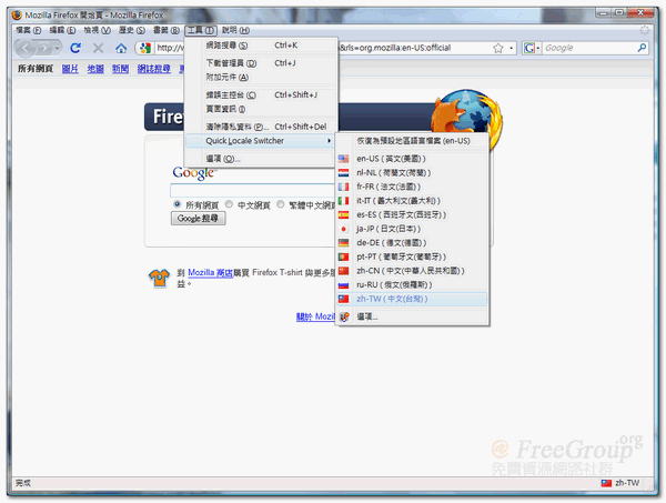Firefox-Portable-Edition-09