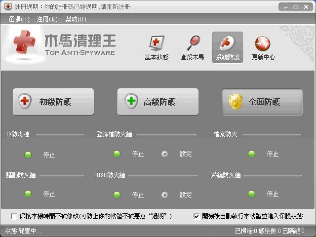 att-system-defense.png