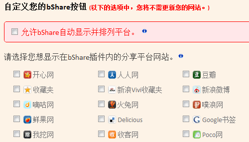 bshare-customize-sites