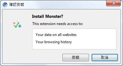 Monster 安裝確認