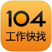 104人力銀行手機版 - 104工作快找
