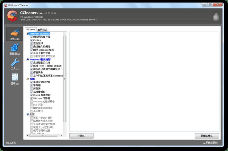 ccleaner中文版最新免安裝 電腦垃圾清理工具
